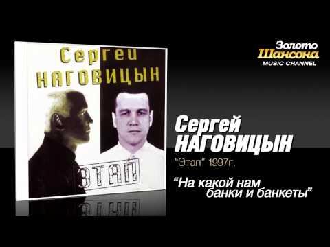Наговицын Сергей - На Кой Нам Банки и Банкеты...