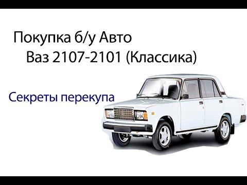 Видео как выбрать ВАЗ 2107