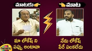Anil Kumar Yadav Vs Gorantla Butchaiah Chowdary War Of Words In Assembly Session 2019   AP Politics