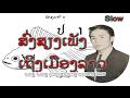 ສົ່ງສຽງເພັງເຖິງເມືອງລາວ : ວິນລ້ຽມ ດິດທະວົງສ໌ - William DITTHAVONG (VO) ເພັງລາວ ເພງລາວ lao song