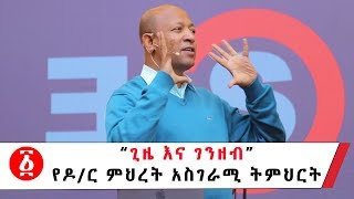 "Time and Money "" Dr mihret debebe Amazing Teaching "" - AmlekoTube.com"