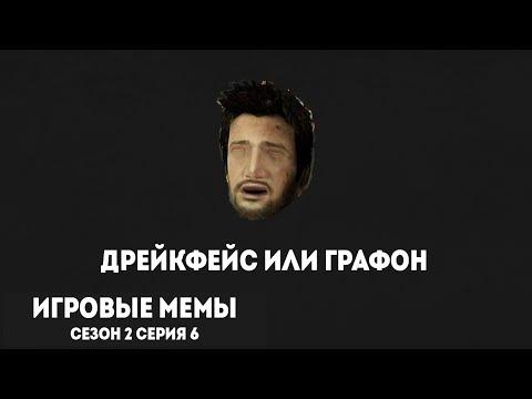 ДРЕЙКФЕЙС или ГРАФОН. Игровые мемы [2.6]
