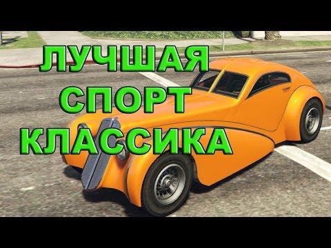 GTA Online - Лучшая Спорт-Классика для гонок(Infernus & Turismo Classic включительно)