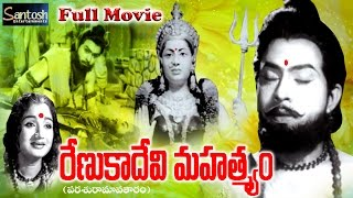 Renuka Devi Mahatyam Telugu Devotional Full Movie || Vara Lakshmi | Gummadi