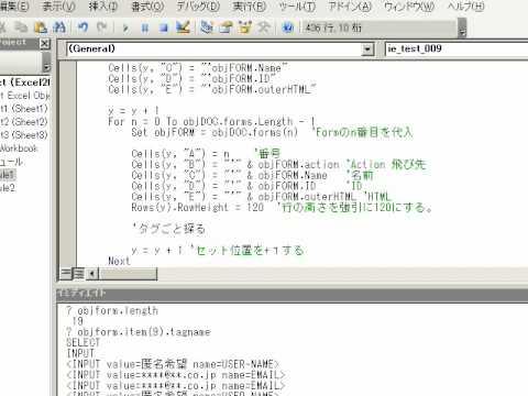 009 TYPE=INPUT .TagName .Name .ID .outerHTML .Value 三流君 VBA IE操作