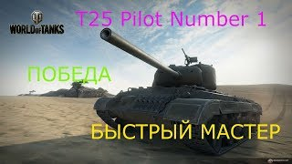 T25 Pilot Number 1 - ИЗИ МАСТЕР WoT