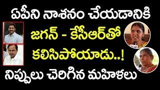 ఆంధ్రప్రదేశ్ ని నాశనం చేయడానికి జగన్ - కేసీఆర్ తో కలిసిపోయాడు | AP Public Talk | Myra Media