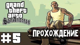 Прохождение GTA San Andreas:Миссия 5 - Забегаловка
