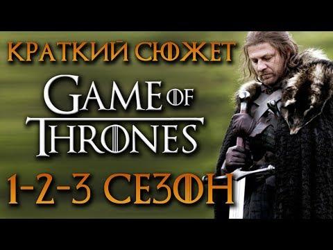 КРАТКИЙ СЮЖЕТ ИГРА ПРЕСТОЛОВ GAME OF THRONES 1-3 СЕЗОНА