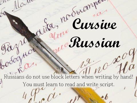 Russian cursive handwriting