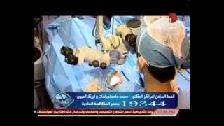 علاج أمراض العيون والليزك مع الدكتور محمد حامد في دريم كلينيك