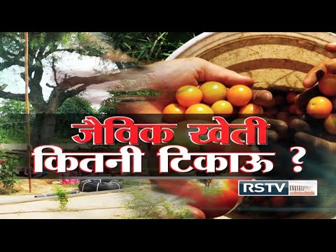 Special Report - Organic Farming in India: The ground reality and its future