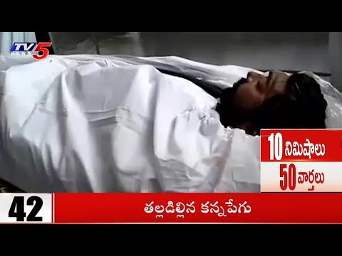 Superfast News | 10 Minutes 50 News | 13th September 2018 | TV5 News