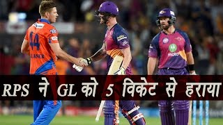 IPL 2017: RPS beat GL by 5 wickets, Ben Stokes shines , Match Highlights  | वनइंडिया हिन्दी