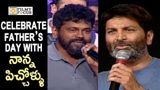Trivikram and Sukumar Emotional Speeches about Father