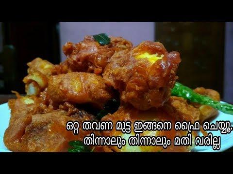 മുട്ട ഇങ്ങനെ ഒന്ന് പൊരിച്ചു നോക്കൂ//Easy evening sanacks in malayalam//Egg 65//egg snack