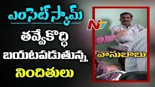EAMCET 2 Paper Leak Scam: CID to Investigate 150 Students | NTV