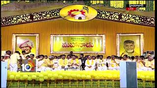TDP Leaders Speech | TDP Mahanadu LIVE Updates | Hyderabad