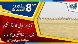 Download video 08 AM Headlines Lahore News HD - 16 February 2018