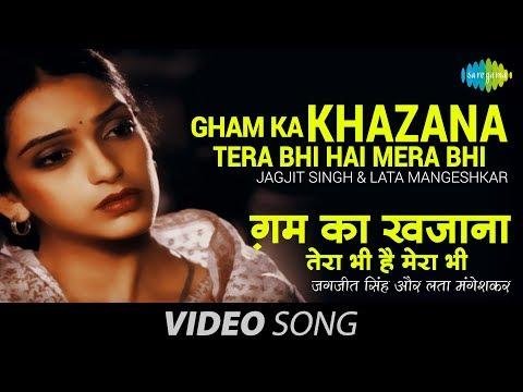 Gham Ka Khazana Tera Bhi Hai Mera Bhi | Ghazal Video Song | Jagjit Singh , Lata Mangeshkar video
