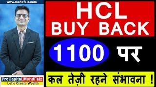 HCL BUY BACK 1100 पर कल तेज़ी रहने संभावना !
