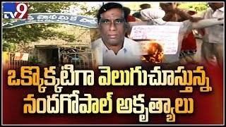 Sexual assault on girls in సదన్ with private army || Tirupati