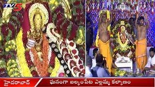 ఘనంగా బల్కంపేట ఎల్లమ్మ కల్యాణోత్సవం..! | Hyderabad
