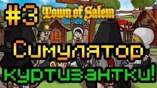 Прохождение Town of Salem #3 [Симулятор куртизантки!]
