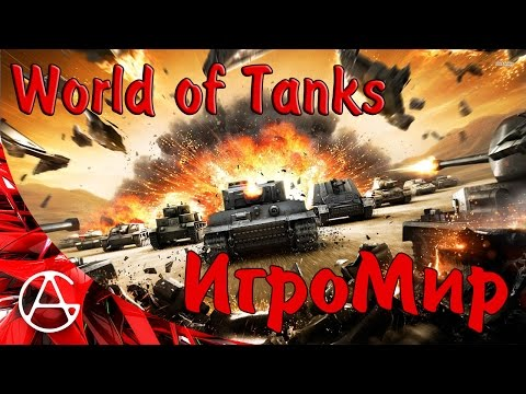 Wargaming | World of Tanks | на Игромире 2015. #4