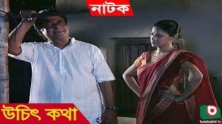 Bangla Natok   Uchit Kotha   ATM Samsuzzaman, Mamunur Rashid, Hasan, Lara Lotus