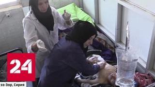 Ситуация в Дэйр-эз-Зоре: игиловцы прицельно бьют по детям
