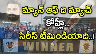 Kohli Man of the Match And Rahane Man of the Series in IND vs WI ODI Series   Oneindia Telugu