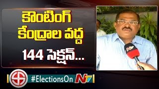 Collector Imthiaz Face To Face Over Krishna District Counting Arrangements || Elections On NTV