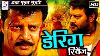 डेरिंग रिवेंज -Daring Revenge | २०१९साउथ इंडियन हिंदी डब्ड़ फ़ुल एचडी फिल्म | साई कुमार, रूपिका,