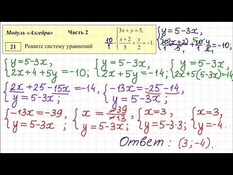 Решение задания 8 огэ математика