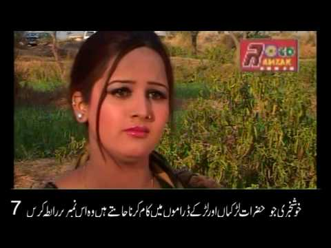 Mangetar Aaya Pakistan ᴴᴰ - Full Pothwari Drama video