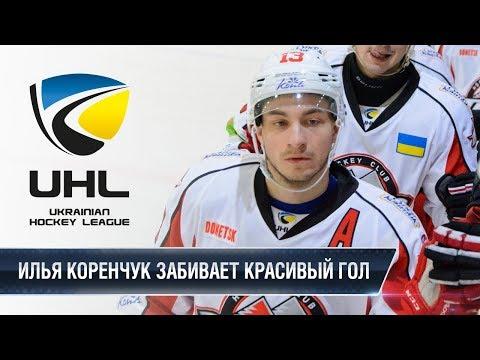 Белорусский хоккеист забивает красивый гол в чемпионате УХЛ