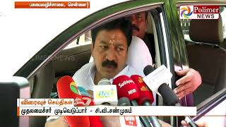 Extending Pararivazhan's Parole will be considered by CM says Minister CV Shanmugam   Polimer News