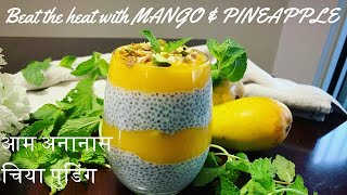 MANGO PINEAPPLE CHIA PUDDING/CHIA PUDDING RECIPE FOR SUMMER//WEIGHT LOSS MEAL REPLACEMENT