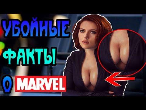 УБОЙНЫЕ ФАКТЫ О МАРВЕЛ || by lautoup