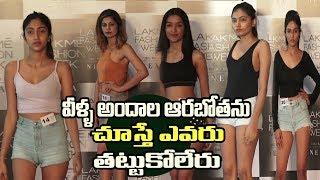 వీళ్ళ అందాల ఆరబోతను చూస్తే ఎవరు తట్టుకోలేరు | Lakmi Fashion Show In Mumbai | TopTeluguMedia