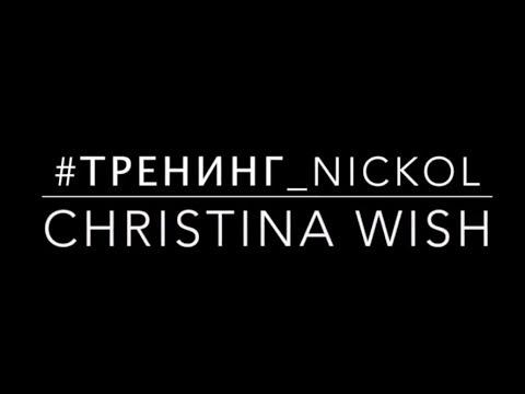 Массаж в процедуре Wish | Стеклянные пальчики Christina