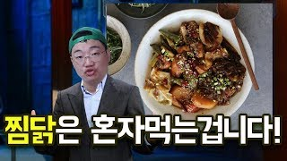 Braised Chicken Mukbang Review [Thirsty Soul TV]