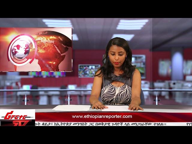 ETHIOPIAN REPORTER TV |  Amharic News 10/25/2017