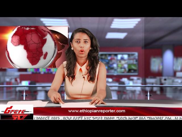 ETHIOPIAN REPORTER TV |  Amharic News 11/02/2016