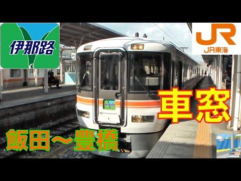 373系特急伊那路HD車窓 飯田~豊橋6/10