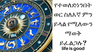 ETHIOPIA -Horoscope In Amharic
