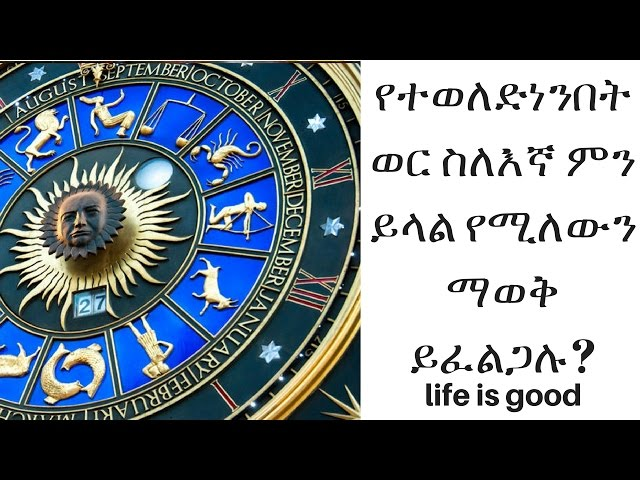ETHIOPIA - Horoscope in Amharic