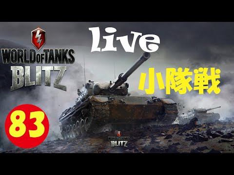 World of Tanks Blitz live part83 solo