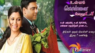 Ullam Kollai Pogutha da full song